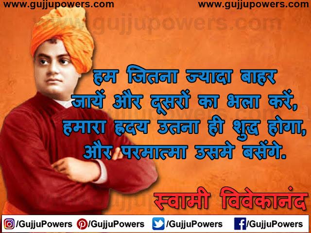 swami vivekananda jayanti whatsapp status