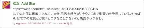 http://h.hatena.ne.jp/eigokun/299901500453280444