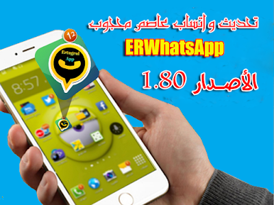 تحديث واتساب ارطغرل النسخه الذهبيه ERWAv1.80