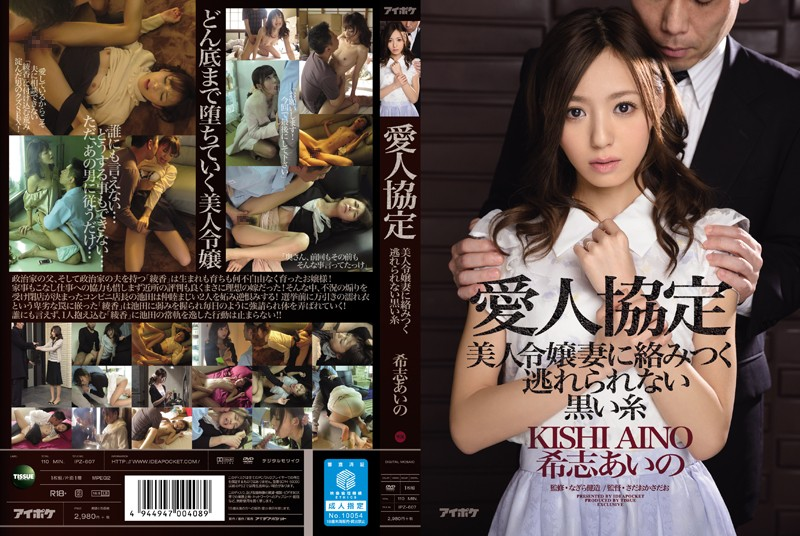 IPZ-607 , Kishi Aino, Big tits, blow job, Doggy Style, Hardcore, HD, housewife, Japan, Japan Porn, leak, Uncensored