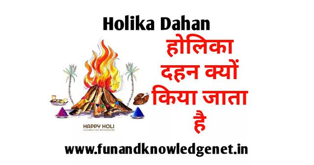 Holika Dahan Kyu Manaya Jata Hai   होलिका दहन क्यों मनाया जाता है