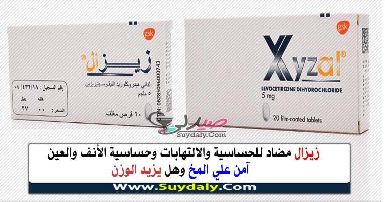 زيزال أقراص xyzal 5 mg للحساسية والالتهابات السعر والبدائل في 2020