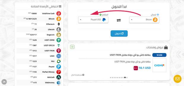 موقع عربي يسهل عملية التحويل بين العملات المشفرة والبنوك الالكترونية