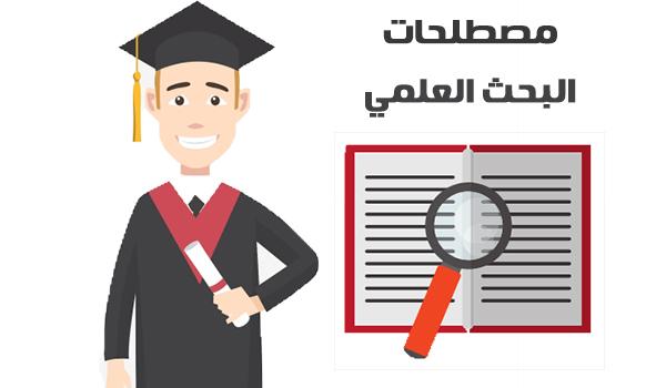 تعريف مصطلحات البحث العلمي pdf  و doc