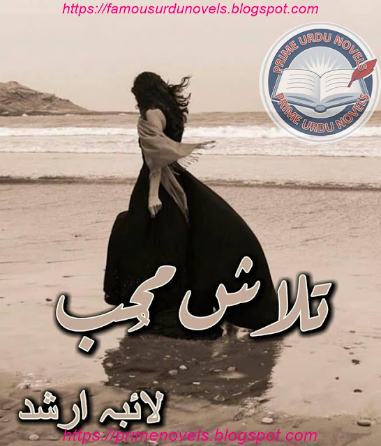 Talash e mohab novel online reading by Laiba Arshad Complete