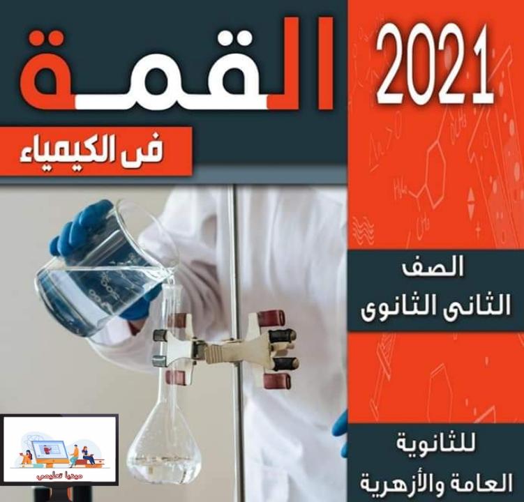 تحميل كتاب القمة فى الكيمياء pdf للصف الثانى الثانوى الترم الأول 2021