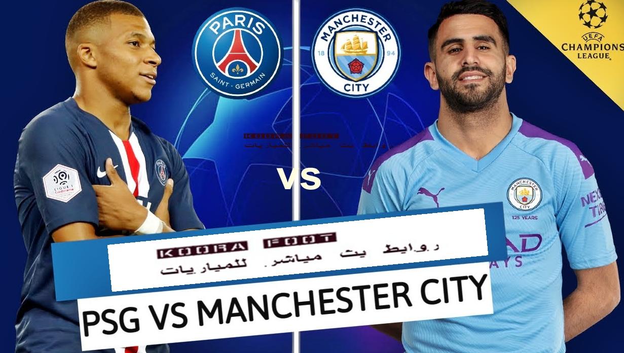 بث مباشر مباراة باريس سان جيرمان ومانشستر سيتي دوري أبطال أوروبا