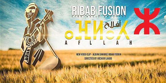 أفلاح Afllah رباب فيزيون الأمازيغية Ribab Fusion أغنية