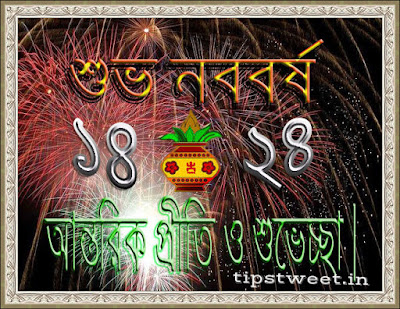 2017 Bengali New Year Wallpaper