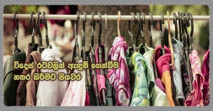 https://www.gossiplanka.com/2020/08/stop-import-cloths.html