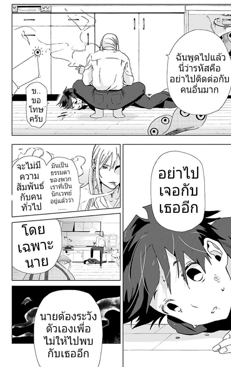 Mahou Tsukai no Deshi ga Warau Toki - หน้า 26