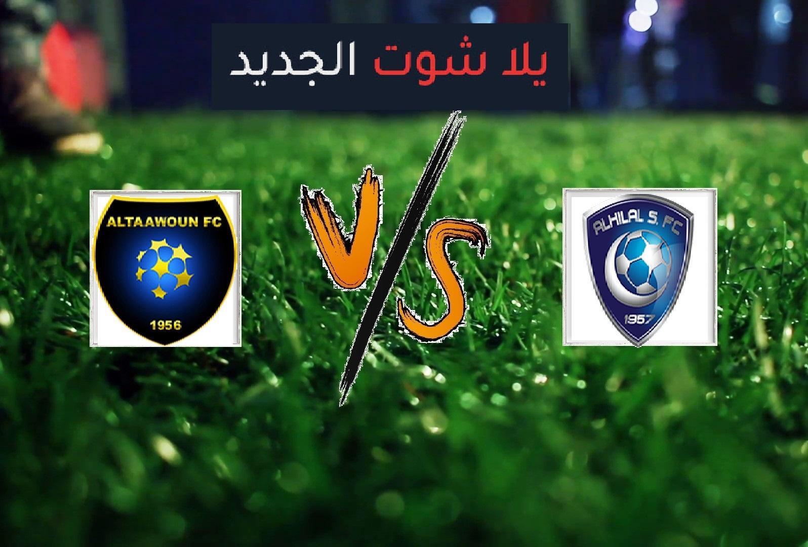 التعاون يفوز على الهلال بهدفين دون رد في الجولة الـ28 من بطولة الدوري السعودي