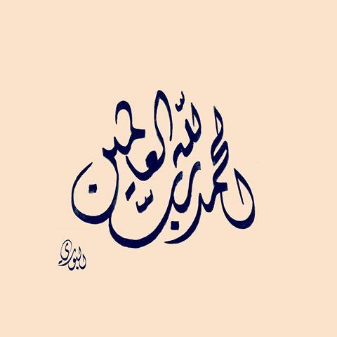 Kaligrafi Alhamdulillah Seni Kaligrafi Islam
