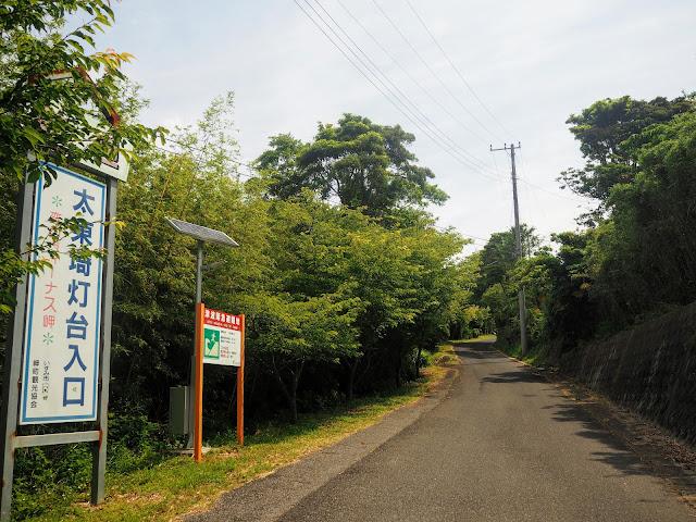 太東崎灯台入口