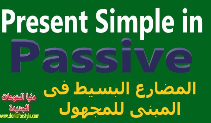 شرح المضارع البسيط فى المبنى للمجهول The Present Simple Passive | كورس انجليزى | قواعد اللغه الانجليزية English Grammar