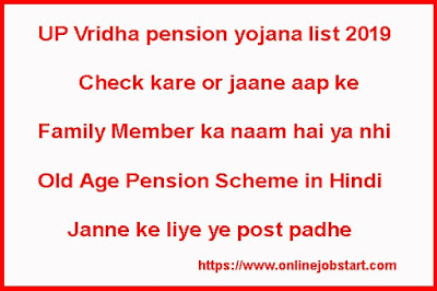 UP Vridha pension yojana list 2019 (Old Age Pension Scheme in Hindi)