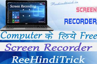 Free Screen Recorder, Free Screen Recorder बिना Watermark, Computer के लिए Free Screen Recorder बिना Watermark