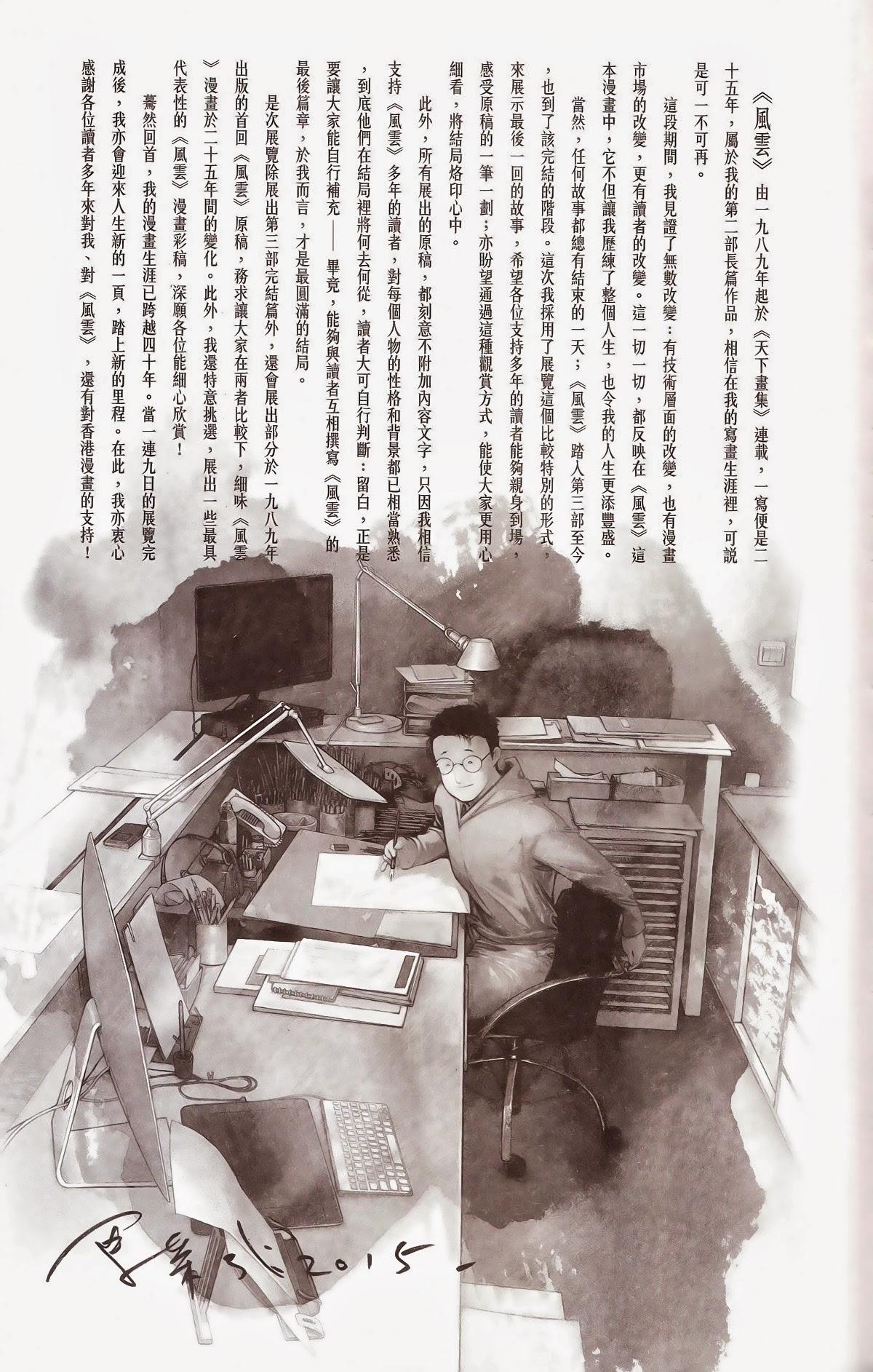Phong Vân chap 675 - Trang 75