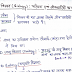 Download Biology Handwritten Notes in Hindi PDF