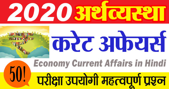 Economy Current Affairs in Hindi