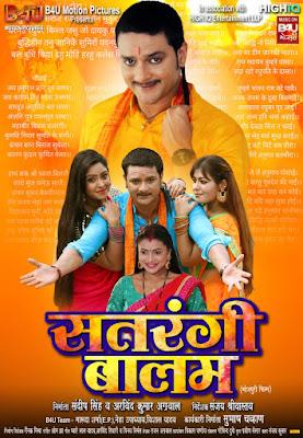 Satrangi Baalam Movie