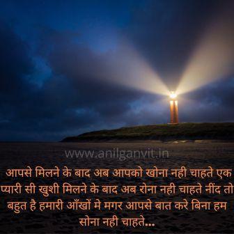 pyari good night