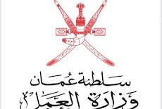 رابط فرص التوظيف وزارة العمل بسلطنة عُمان jobs.nce.gov.om