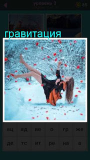 девушка в воздухе с лепестками роз, гравитация 667 слов 3 уровень