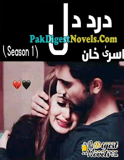 Dard-E-Dil (Season 1) Complete Novel By Asra Khan
