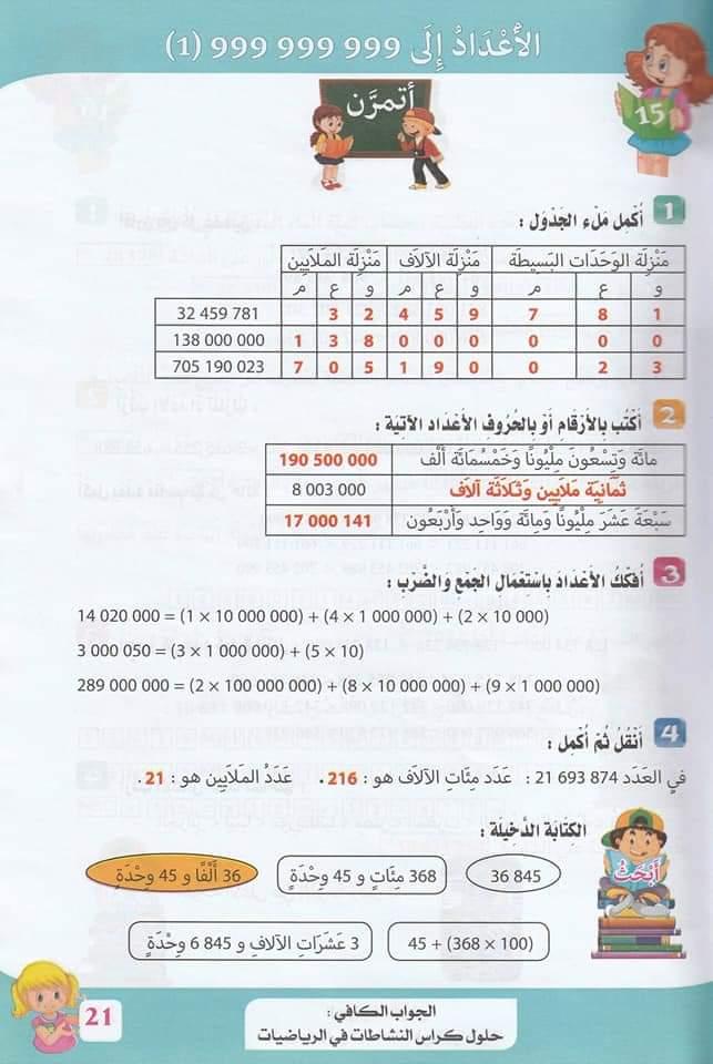حلول تمارين كتاب أنشطة الرياضيات صفحة 22 للسنة الخامسة ابتدائي - الجيل الثاني