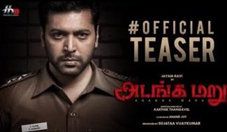 Adanga Maru Movie Teaser | Jayam Ravi | Raashi Khanna | Sam CS | Latest Tamil Movie | Home Movie Makers