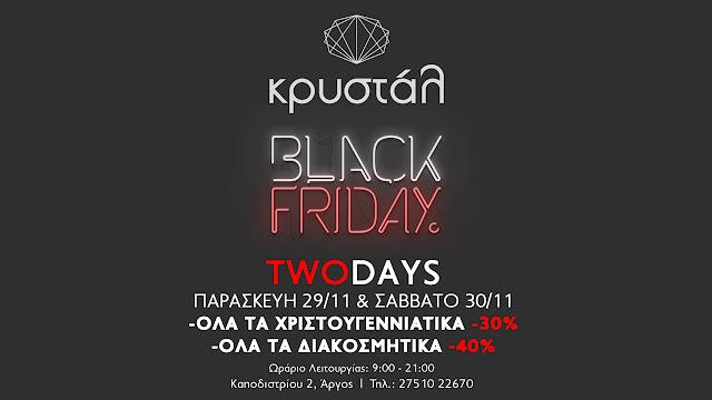 Black Friday για δυο ημέρες στο κατάστημα Κρυστάλ στο Άργος