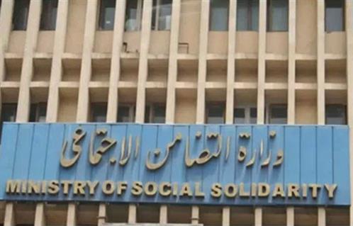 وزارة التضامن توضح قيمة وشروط الحصول على المعاش الاستثنائي .