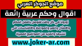 اقوال وحكم عربية رائعة 2021 - الجوكر العربي