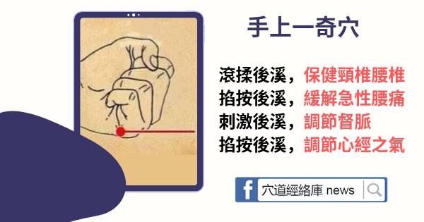 手上一奇穴,讓你肝血充足眼睛亮、頸、肩、腰病一起收