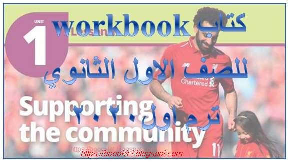 كتاب Workbook للصف الاول الثانوى ترم اول2020