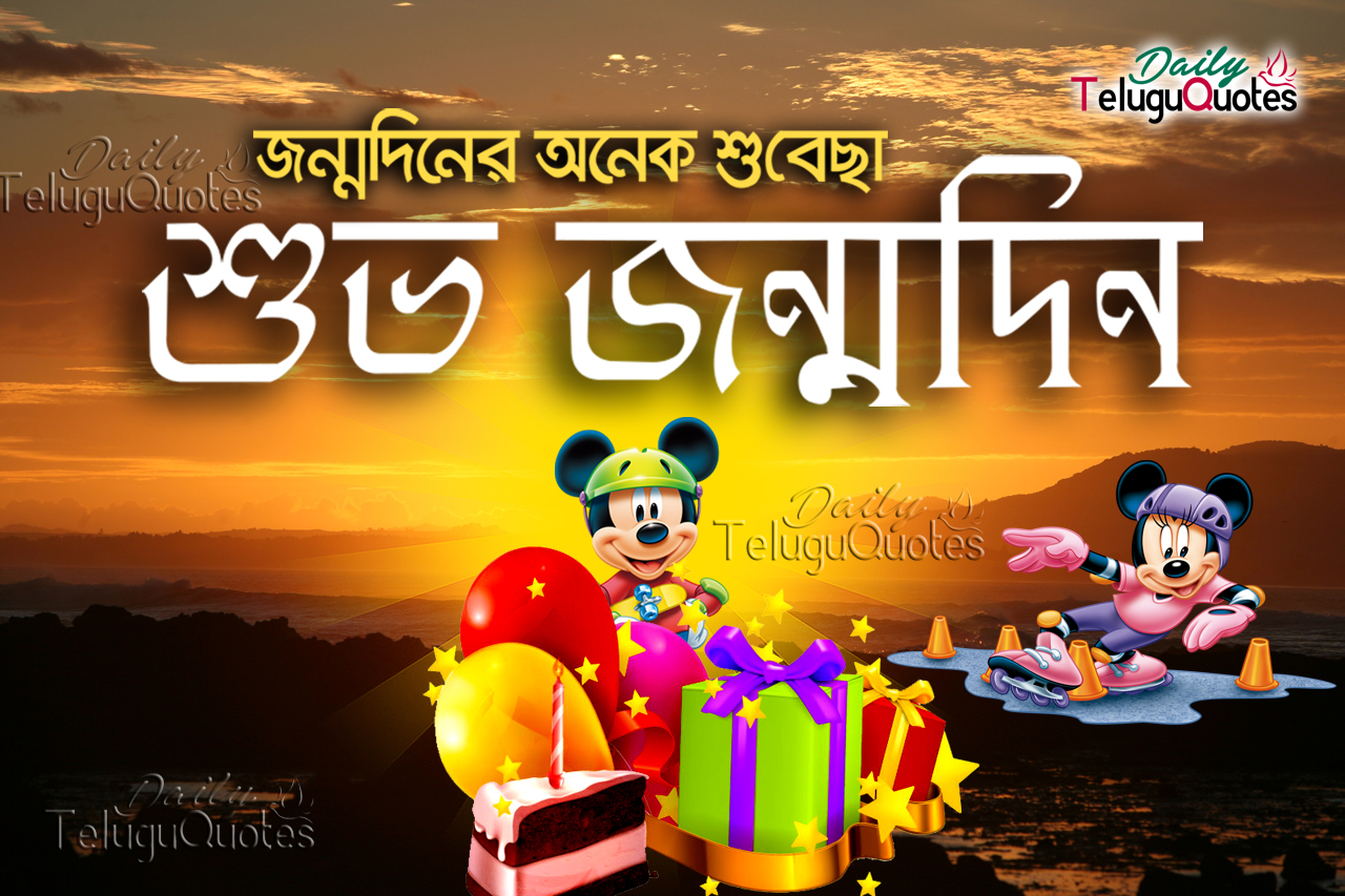 Happy birthday quotes and greetings in bengali hd wallpapers happy birthday bengali quotes greetings wishes pictures photos m4hsunfo