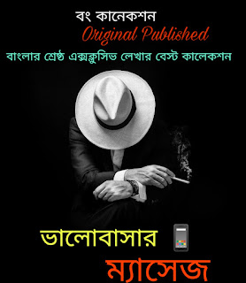 ভালোবাসার ম্যাসেজ - Message & Nostalgia - Top Bengali Stories