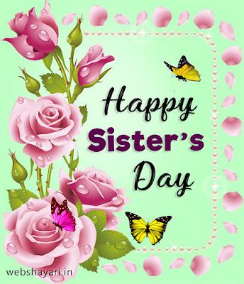 OSM sister s day images pics download hindi