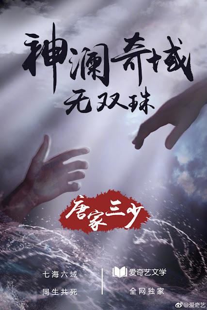 Wu Shuang Zhu Chinese series