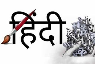 हिंदी भाषा पर ग्रामीण बोलियों का प्रभाव