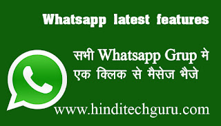 Whatsapp Grup Update send one click msg