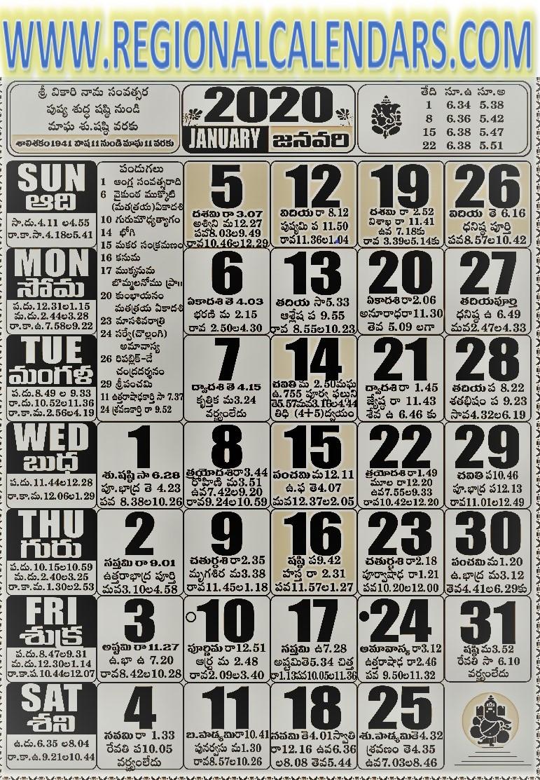 Telugu Calendar. January,2020.