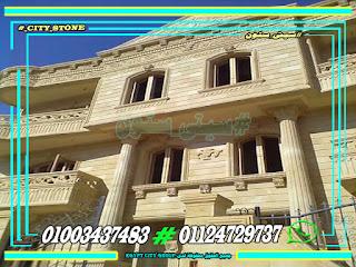 سعر الحجر الهاشمى فى مصر