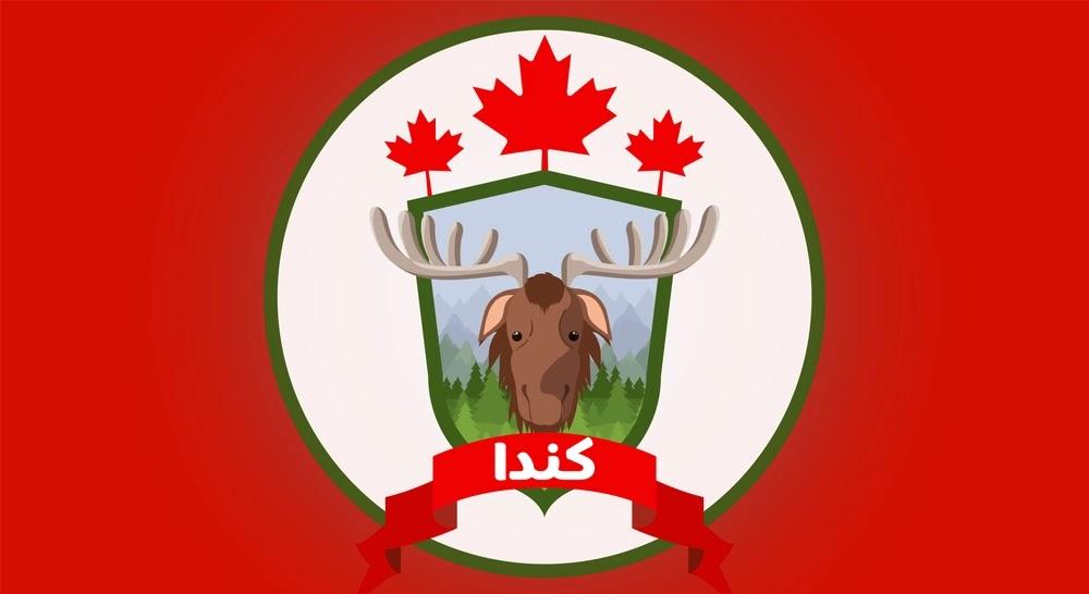 الهجرة الي كندا عن طريق برنامج الدخول السريع Express Entry