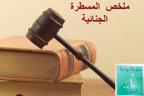 قانون المسطرة الجنائية PDF ( ملخص شااامل و رائع لتفوق في الاختبارات)