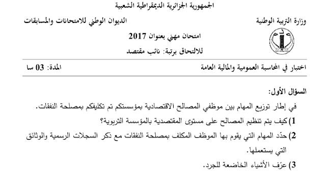 مواضيع و حلول مسابقة نائب مقتصد