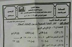 تحميل ورقة امتحان الجبر محافظة القاهرة للصف الثالث الاعدادى 2017 الترم الاول