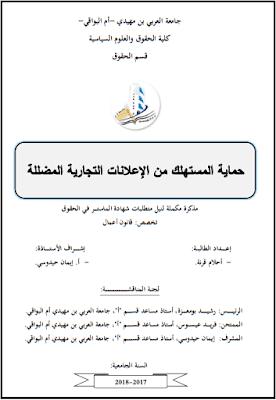 مذكرة ماستر: حماية المستهلك من الإعلانات التجارية المضللة PDF
