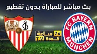 مشاهدة مباراة اشبيلية وبايرن ميونخ بث مباشر بتاريخ 24-09-2020 كأس السوبر الأوروبي